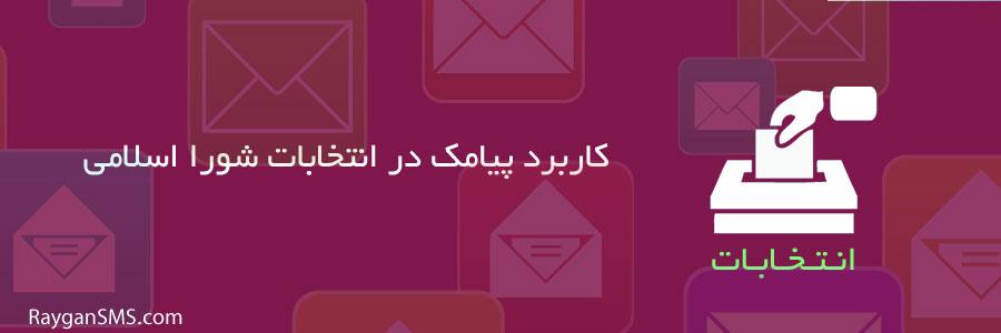 کاربرد های پیامک در انتخابات شورا