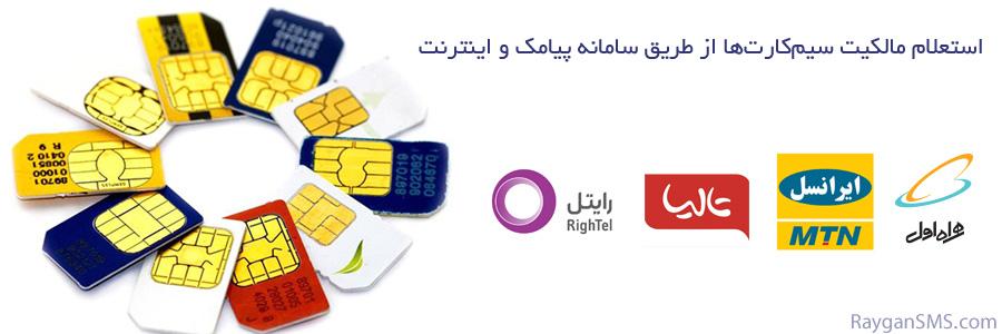 استعلام مالکیت سیمکارتها از طریق سامانه پیامک و اینترنت