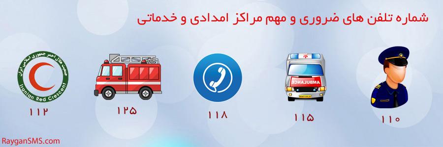 شماره تلفن های ضروری و مهم مراکز امدادی و خدماتی