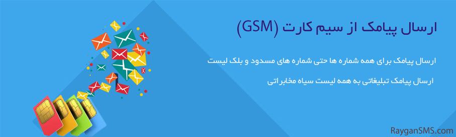 ارسال پیامک از سیم کارت (ارسال از GSM)