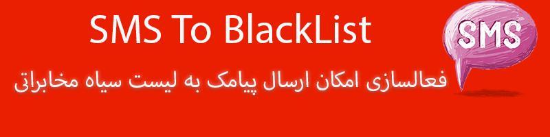 قابلیت ارسال پیامک به لیست سیاه مخابراتی(Black List یعنی افرادیکه گوشی خود را برای پیامهای تبلیغاتی بسته اند)