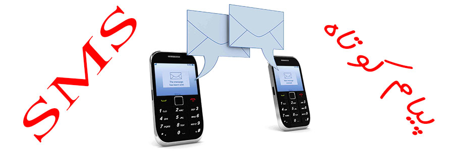آشنایی با سرویس پیام کوتاه