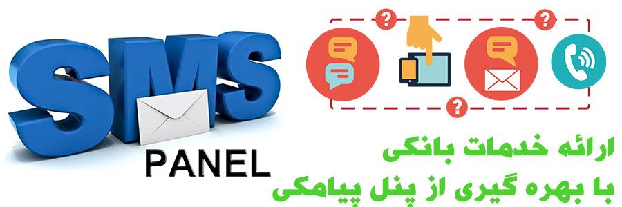 استفاده بانک ها از پنل پیامکی برای ارائه خدمات