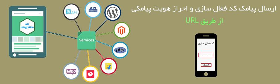 ارسال پیامک کد فعال سازی یا احراز هویت پیامکی از طریق URL