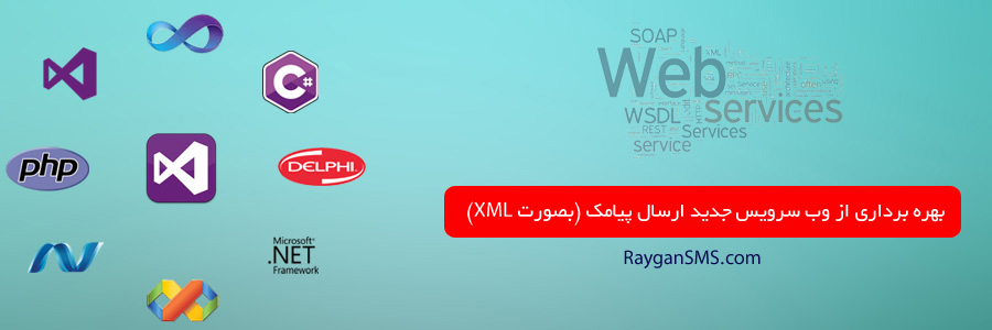 بهره برداری از وب سرویس جدید ارسال پیامک (بصورت XML)